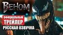 ВЕНОМ 2018 - РУССКИЙ ТРЕЙЛЕР [Озвучка Max Ventura]