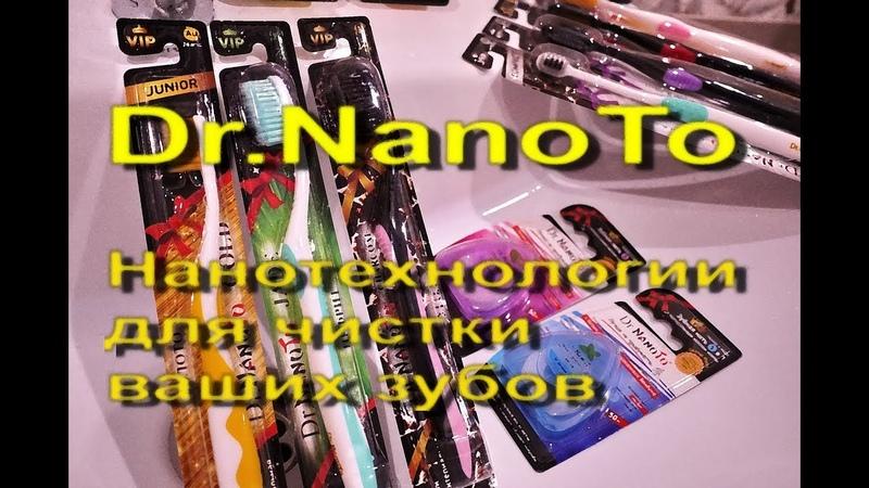 Dr.NanoTo | Натуральные ингредиенты и нанотехнологии для чистки ваших зубов