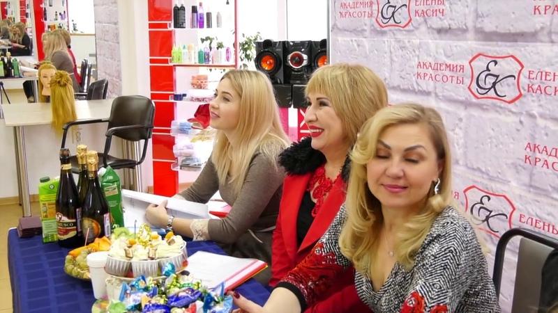 Выпускной в Академии Красоты Елены Касич