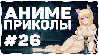 Аниме Приколы под музыку | 26 | AniCrack (18) | Братик, хватит др*чить на лолей !