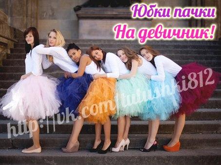 юбка на девичник купить: