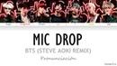 BTS - Mic Drop (Steve Aoki Remix)   Letra Fácil (Pronunciación en Español)
