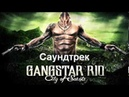 Саундтрек Gangstar Rio City of Saints: Hip Hop 1.