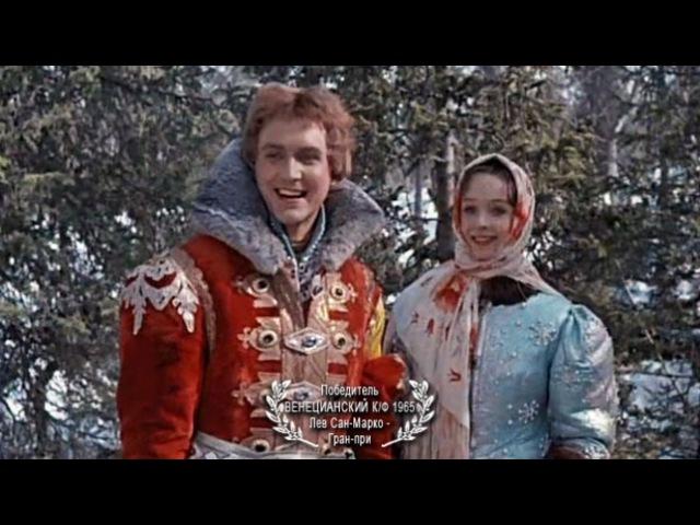 Фильм «Морозко» (1964) смотреть онлайн в хорошем качестве на www.tvzavr.ru
