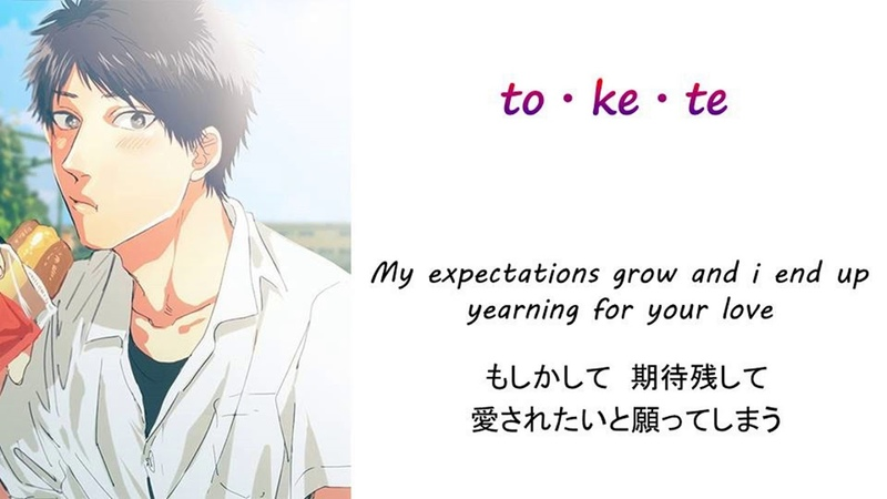 [ENG/JP] to・ke・te by Kashima Yuu