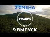 Ежедневные видеоотчёты арт-дирекции форума «Машук - 2018». Эпизод 9