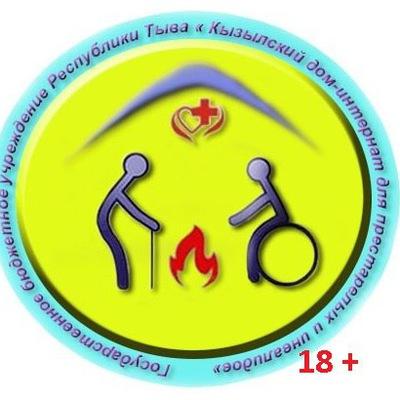 Кызылский дом интернат престарелых и инвалидов частного дома престарелых в
