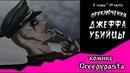 Приключения Джеффа (комикс Creepypasta) 3 глава~ 19 часть