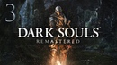 Прохождение Dark Souls: Remastered - Часть 3 - Боссы: Квилег Ведьма Хаоса, Неутомимый Воин