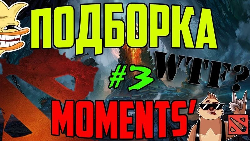 DOTA 2 WTF RAMPAGE MOMENTS 3