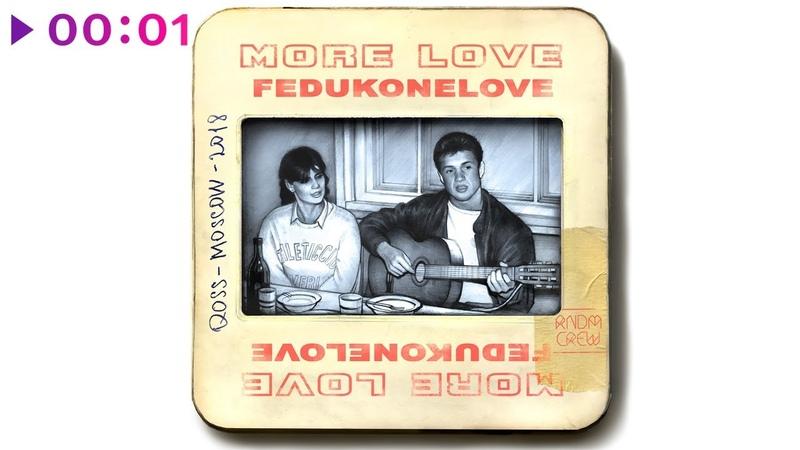 FEDUK - More Love | Альбом | Official Audio | 2018
