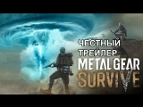 Честный трейлер — «Metal Gear Survive» / Honest Trailers - Metal Gear Survive [rus]