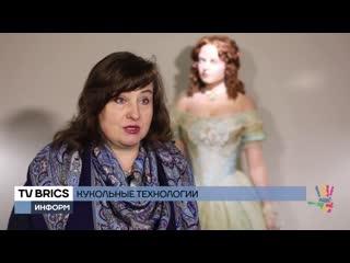 Интервью с руководителем секции Авторской куклы Союза художников ДПИ Нины Радзиховской