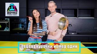 Маргарита и Никита Бойко «Рецепт курочки номер один».