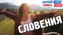 Словения Орёл и Решка Морской сезон По морям 2 Russian English subtitles