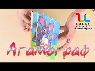 Агамограф l lucky craft – подпишись