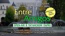 Милонга Entre Amigos - open air в Таганском парке