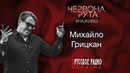 Михайло Грицкан Затримайся хоч на мить Червона Рута Наживо