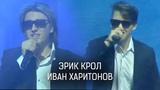Эрик Крол и Иван Харитонов - Челябинск живой звук - www.ecoleart.ru