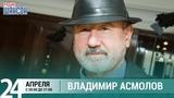Владимир Асмолов в гостях у Ксении Стриж (Стриж-Тайм, Радио Шансон)
