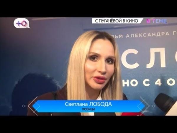 ВТЕМЕ Что делали Алла Пугачева и Светлана Лобода на премьере фильма «Кислота»