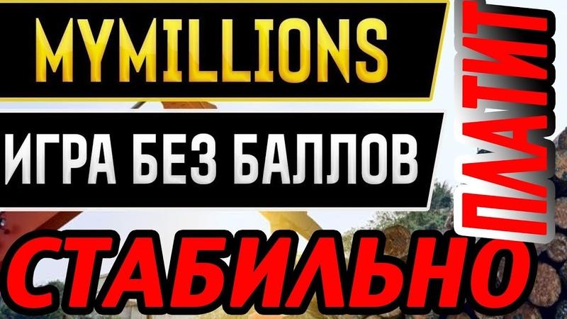 MYMILLIONS ВЫВОД ПРОЕКТ ПЛАТИТ