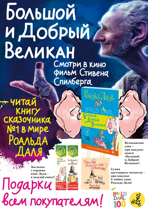 До конца июля покупайте книги Роальда Даля от издательства «Самокат» и получайте...