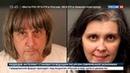 Новости на Россия 24 Многолетние истязания супруги из Калифорнии держали 13 своих детей на цепи