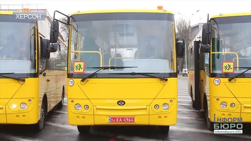 Сім нових шкільних автобусів отримали райони та ОТГ Херсонщини