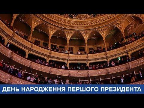 Ювілейний концерт на честь Леоніда КРАВЧУКА!