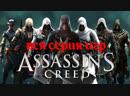 Беcшумный воин убийца Assassin's Creed 2 (все части) стрим 2