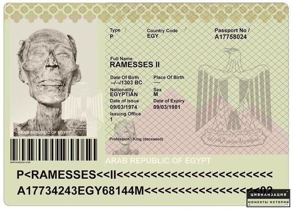 Паспорт Рамзеса II. В 1974 году мумии Рамзеса II выдали египетский паспорт (спустя более 3000 лет после его смерти), чтобы его можно было отвезти в