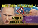 3aпaд в шoke: Россия уже там! Шутки в сторону - Путин поставил на счётчик западных партнёров