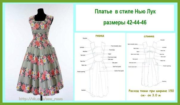 Выкройки платьев 42 44 размеров