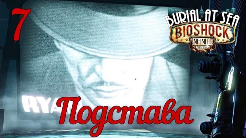 BioShock Infinite Burial at Sea Episode 2 7 ~ Подстава