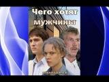 Чего хотят мужчины (2013) Русские мелодрамы онлайн, смотреть фильм онлайн