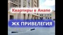 Купить квартиру в новостройке г. Анапа - ЖК Привелегия - ОБЗОР 2018