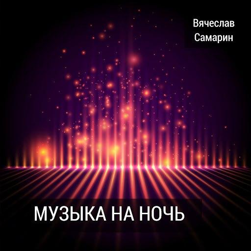 Вячеслав Самарин альбом Музыка на ночь