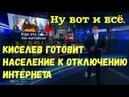 Киселев готовит население к отключению интернета.