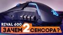 SteelSeries Rival 600   ХОРОШАЯ ДОРОГАЯ МЫШКА!
