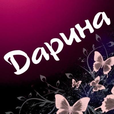 Дарина Хамитова, 8 января 1988, Москва, id227450715