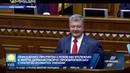 Щорічне послання Президента Порошенка до Верховної Ради