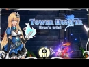 Tower Hunter:Erza's Trial Опять Онемэ