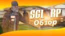 Обзор и характеристики сервера SGL RP
