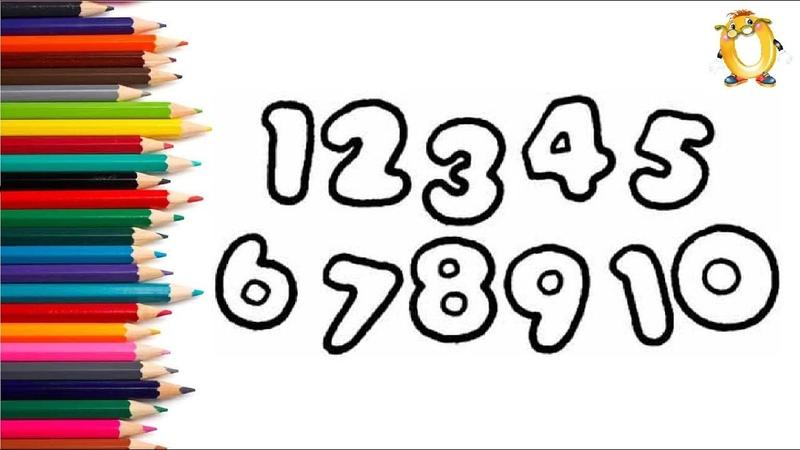 Учим цифры от 1 до 10 и учим цвета. Раскраски для детей. Учимся считать от 1 до 10. Детский канал.