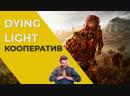 Dying Light Кооператив