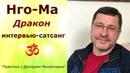 Нго-Ма Дракон. ИНТЕРВЬЮ-САТСАНГ в проекте Практики с Дмитрием Михайловым