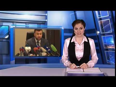 Пресс конференция избранного Главы ДНР Дениса Пушилина
