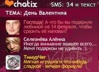 Сайт смс знакомств чатрикс