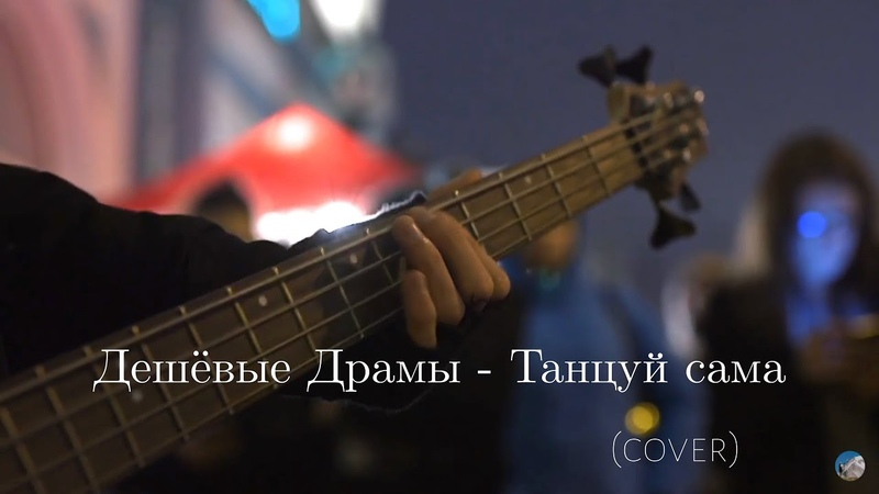 Дешёвые Драмы - Танцуй сама [Скриптонит] (cover)